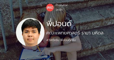 ติวเตอร์พี่ปอนด์ - Protutor