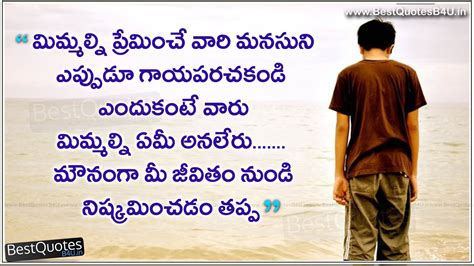 telugu hot quotations telugu love quotes quotes of the day