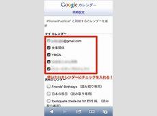iPhoneで予定管理している人にオススメ!爆速で予定登録ができるiPhoneアプリ「Shoot!」 男子ハック
