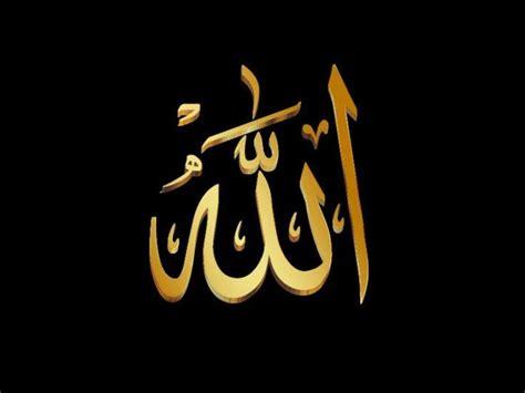 kaligrafi allah  muhammad  indah haurgeuliscom