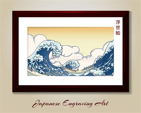 dans le cadre de m 233 di 233 val japonais de gravure dans le cadre en bois de cerise grande illustration de vecteur