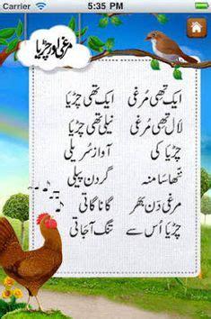 urdu poems images urdu poems  kids poems