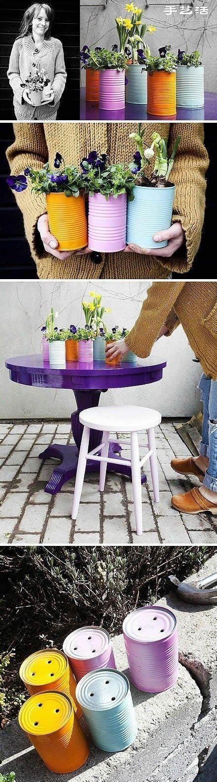 奶粉罐巧利用 DIY手工制作漂亮花盆_手艺活网