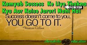 Kamyab Success Ke Liye Thakna Kyu Aur Kaise Jaruri Nahi ...
