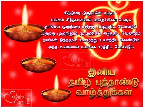 (197) Tamil Puthaandu Valthu Kavithaigal | KavithaiTamil.com