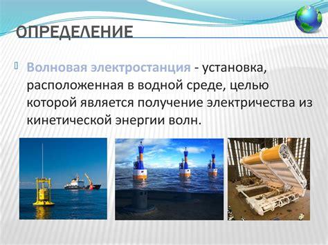 В россии создана мобильная волновая электростанция для освоения арктики . технологии инжиниринг инновации