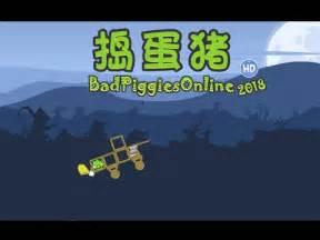 2018 Bad Piggies Online