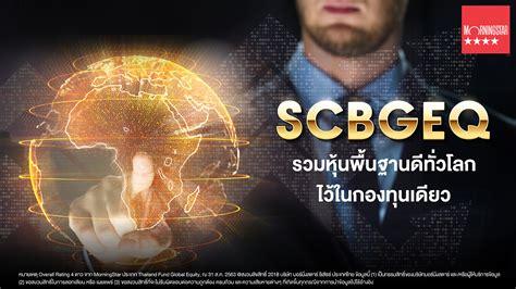 กองทุนเปิดไทยพาณิชย์โกลบอลอิควิตี้ SCBGEQ