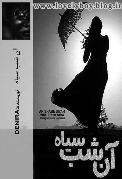 دانلود جدیدترین رمان های عاشقانه ایرانی :: دانلود رمان عاشقانه pdf