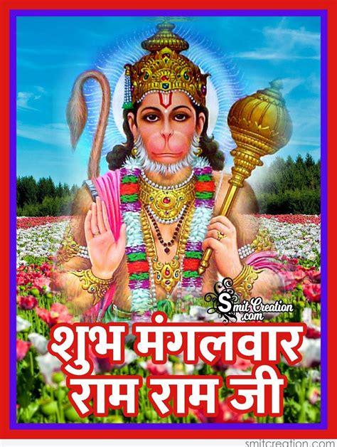 suprabhat vaar pictures