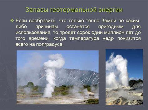 Как получают электроэнергию из геотермальных источников?