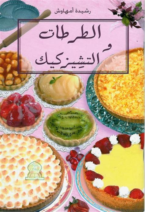 cuisine en arabe tartes et cheescakes version arabe الطرطات و التشيزكيك