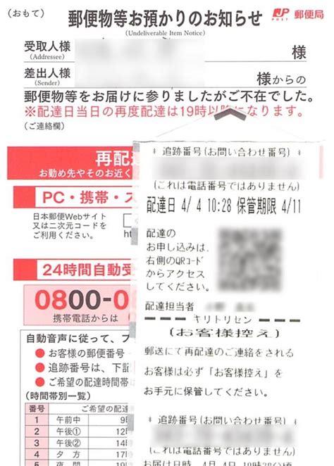 日本 郵便 再 配達