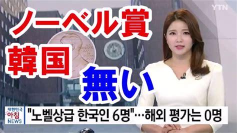 韓国 の 反応