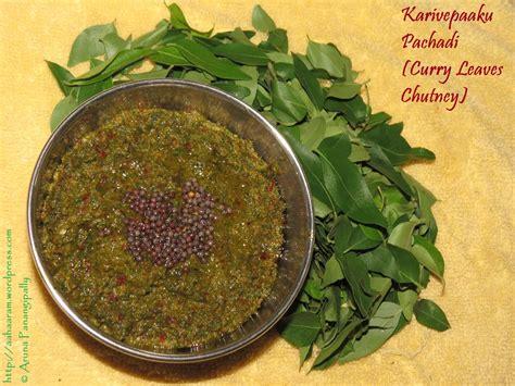 Karivepaku Pachadi Andhra Style Curry Leaves Chutney