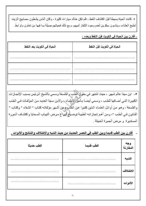 مذكرة كاملة, الصف السابع, لغة عربية, الفصل الثاني