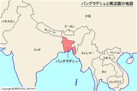 バングラデシュ:バングラデシュと周辺国の地図 - 旅行のとも、ZenTech