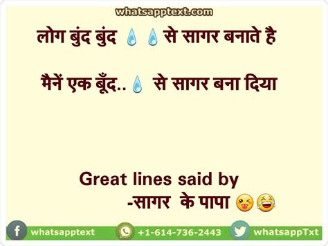 whatsapp double meaning hindi message  pic whatsapp