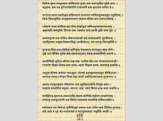 Bhaktamar Stotra in Marathi, भक्तामर स्तोत्र