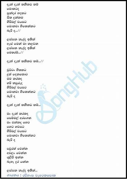 Lyrics Song Mage Payala Wage Acoustic Sinhala