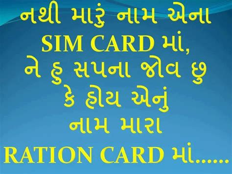 informations  share  care nice quotes gujarati