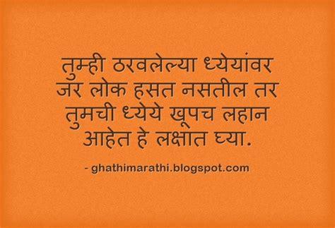 suvichar  marathi marathi quotes