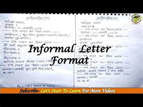 informal letter format  hindi