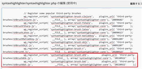 [wordpress] Syntaxhighlighter Evolvedに言語を追加する方法