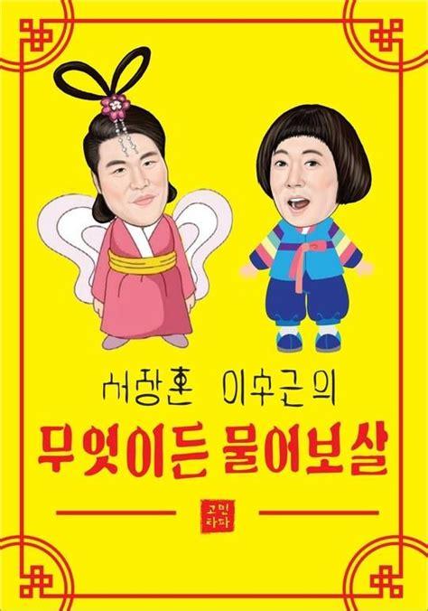 您尽管问 2021 第20210823期在线观看 - 高清综艺 - 韩国电影