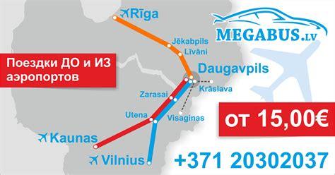 Galvena - MegaBus.lv