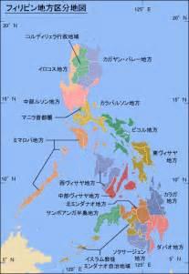 フィリピン:フィリピン地方区分地図 - 旅行 ...