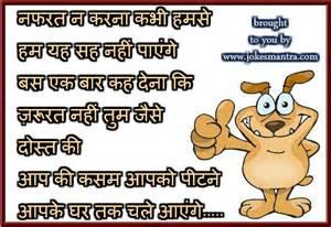 Hindi Funny Jokes Friends