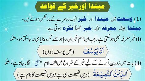 arabic grammar   urdu  hindi class  youtube