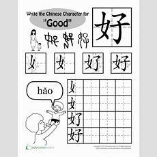 """Learn Chinese Characters """"good""""  Worksheet Educationcom"""