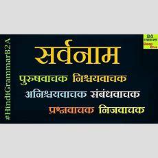 Hindi Grammar Sarvanam Ke Bhed [सर्वनाम के भेद] , Purushvachak Sarvanam, Nishchay Vachak