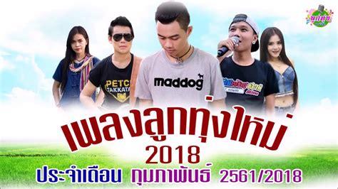 เพลงลูกทุ่ง ฮิตทั่วไทย Vidmoon