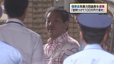 tokyo cops nab yakuza  attempted extortion