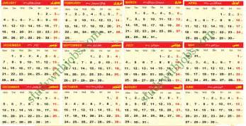 and islamic holidays of pakistan in 2016 calendar