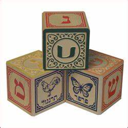 amazoncom uncle goose hebrew blocks made in usa toys With hebrew letter blocks