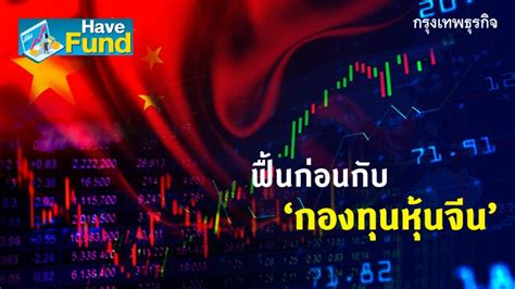 Have Fund : ฟื้นก่อนกับ 'กองทุนหุ้นจีน'