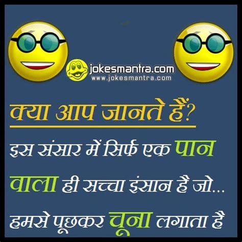 latest hindi joke  hindi jokes jokes