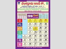 December 2016 Venkatrama Co Multi Colour Telugu Calendar