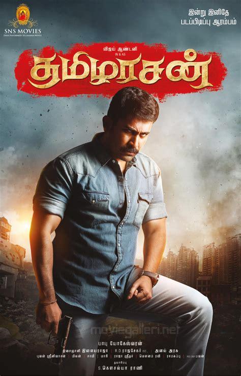 vijay antony tamilarasan    poster hd