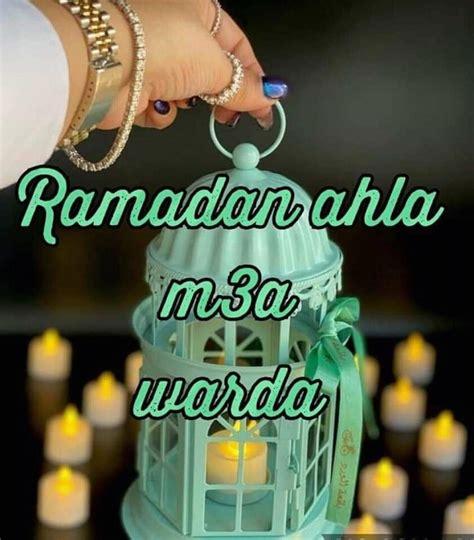 هدية بسيطة يُمكن تقديمها لصديقتك كزخارف محفور عليها صورة، أو تحمل رسالة مُعينة، أو. 2021 اجمل صور تهنئة رمضان لصديقتي مكتوب عليا اسمها - المتصدر الاول