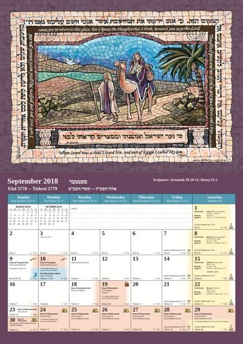 home galilee calendars