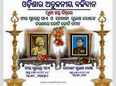 Netaji Subash Chandra Bose Jayanti 2019 Odia Greetings