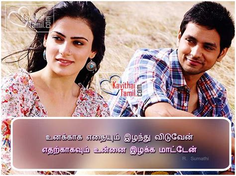 true love sms images  tamil kavithaitamilcom