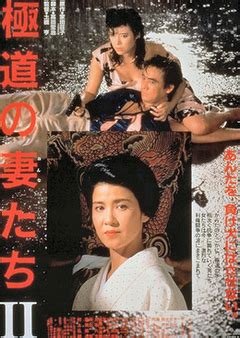 yakuza wives  eiga wiki japanese movies