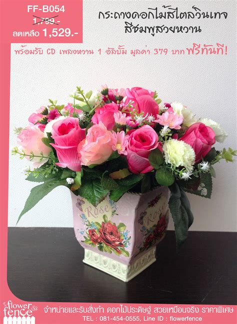 ร้านดอกไม้ประดิษฐ์ Flowerfence: ร้านดอกไม้ Flowerfence ลดราคา กระถางดอกไม้ประดิษฐ์ สไตล์วินเทจ ...