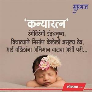 Marathi | Congratulations | Congratulations quotes ...